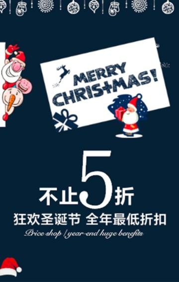 圣诞节节日促销