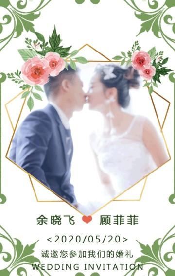 清新时尚森系婚礼邀请函请帖