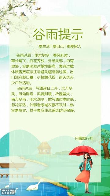 谷雨节气  谷雨 传统节气  节气  二十四节气  谷雨文化宣传  谷雨习俗 谷雨 提示  旅行社推