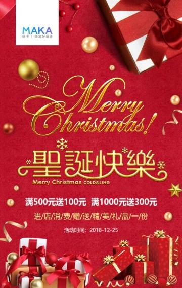 圣诞节商家促销打折新品推广活动
