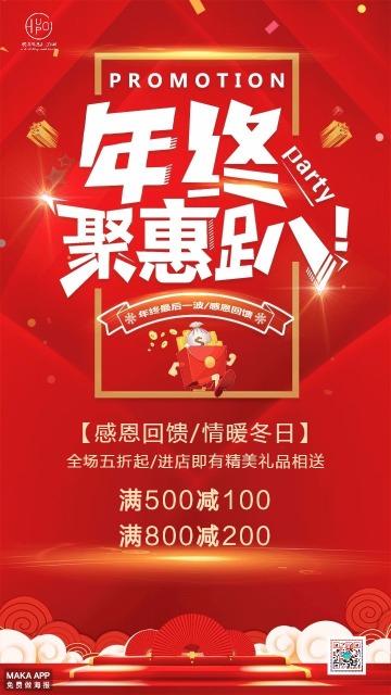 年终 钜惠 新年大促 2018 店铺通用 打折宣传促销 二维码朋友圈 创意海报