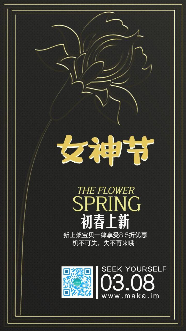 三八女神节妇女节38节黑金促销海报