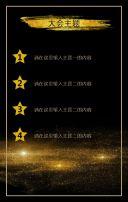 【邀请函】黑金奢华高端大气会议活动论坛峰会通用邀请函 新品发布会商务科技通用邀请函模板