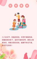 粉色卡通母亲节妇女节妈妈祝福贺卡H5模板