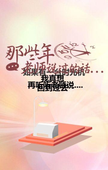 教师节老师情怀煽情时光机回到过去新媒体自媒体推广