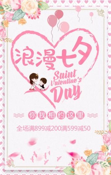 粉色清新浪漫七夕鲜花促销宣传模板/七夕情人节促销模板/粉色促销模板