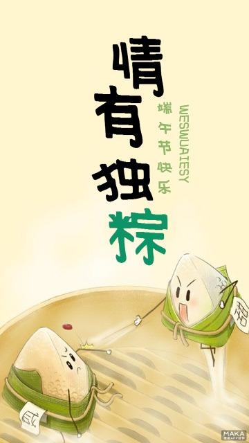 粽子端午节海报