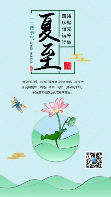 简约清新夏至二十四节气创意海报