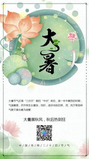 简约文艺小清新大暑节气日签海报