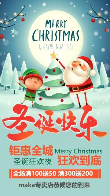 圣诞快乐促销海报