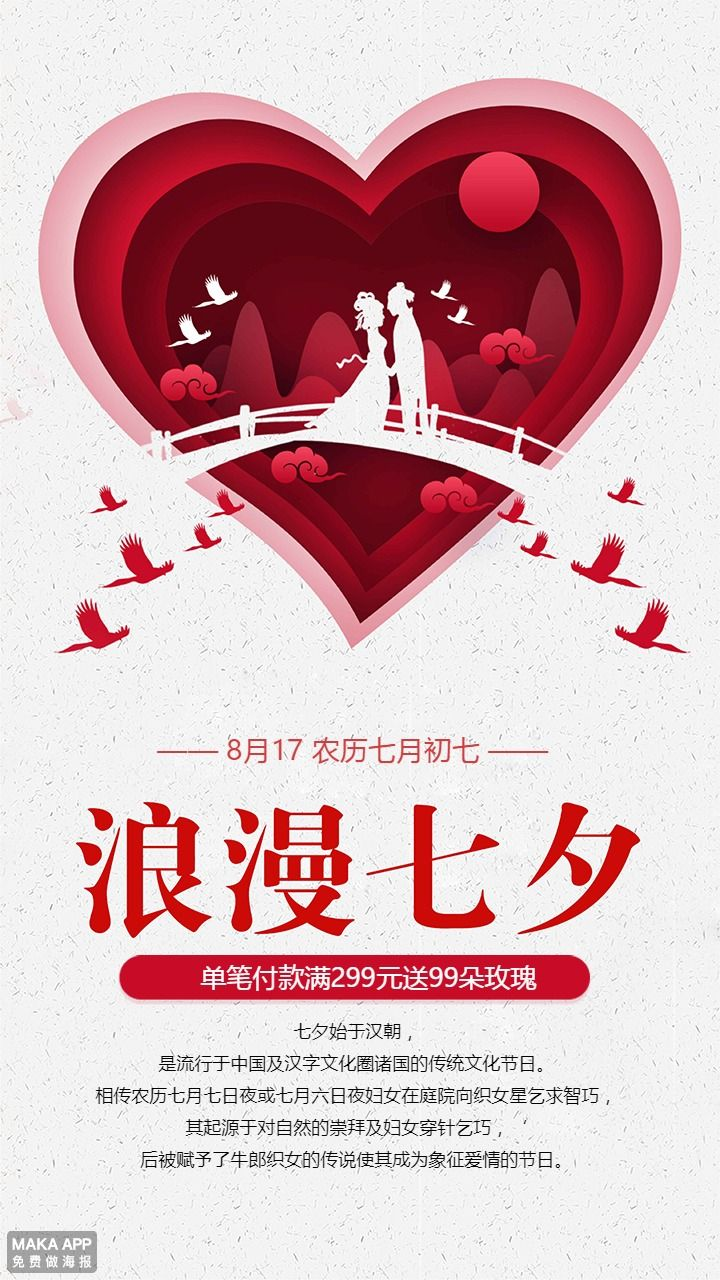 浪漫七夕七夕情人节七夕贺卡七夕剪纸风海报