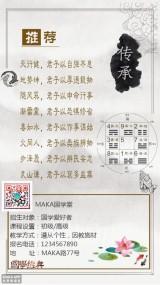 中国传统文化国学推广