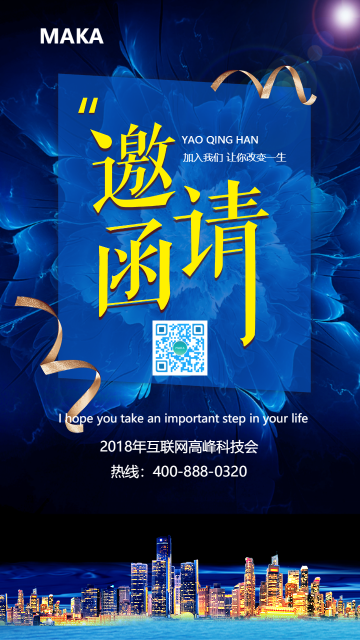 黑蓝色科技会议邀请函海报
