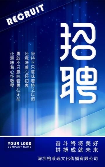 蓝色商务企业公司校园招聘H5模板