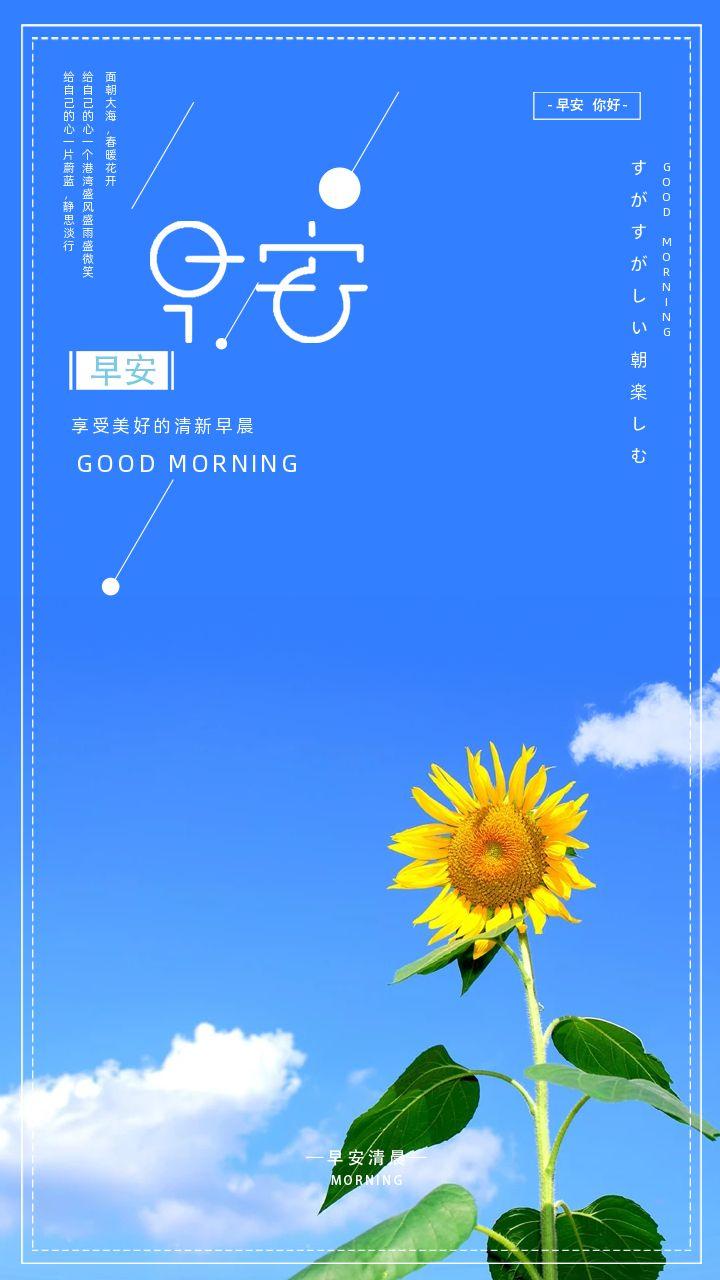 蓝色清新文艺风日签心情早安手机海报