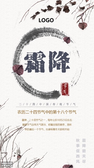 灰色中国风霜降节气日签手机海报