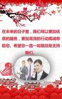 祝您元旦春节节日快乐