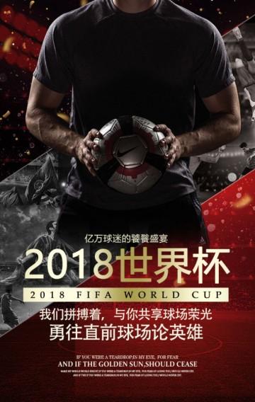 2018俄罗斯世界杯 足球 球迷俱乐部 黑红色酷炫