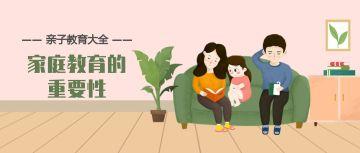 粉色温馨亲子教育宣传微信公众号大图