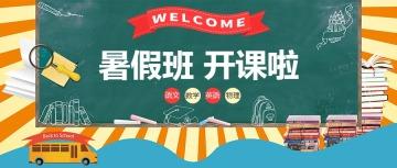 暑期班招生培训宣传清新文艺公众号封面头条