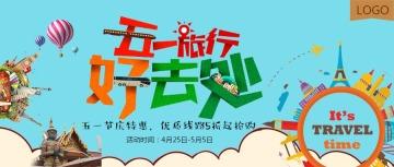 蓝色卡通手绘风五一劳动节春季旅游推广公众号首图