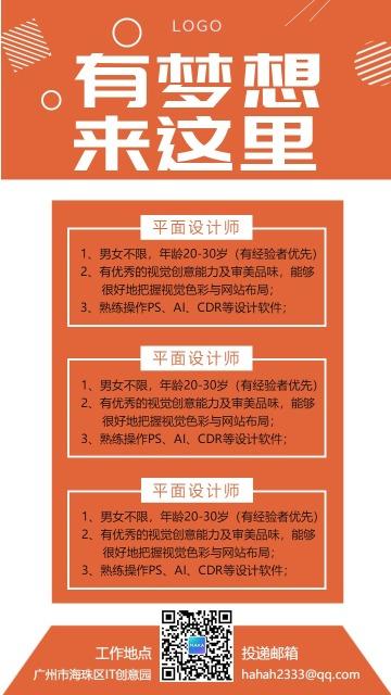 扁平简约企业招聘宣传通用手机海报
