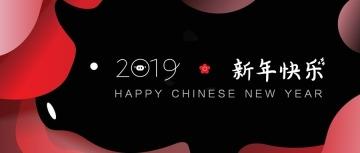 2019猪年新年快乐大吉红黑简约现代微信头图海报