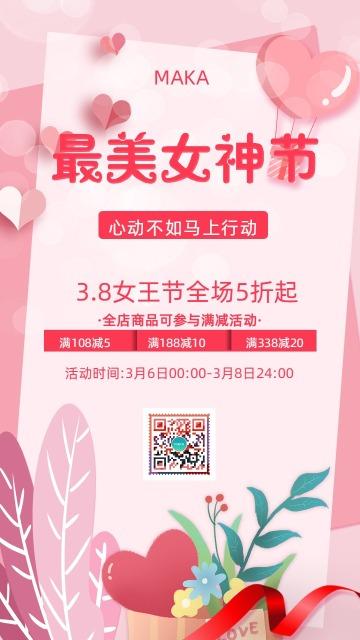 简约小清新三八女神节商家节日促销新品促销海报