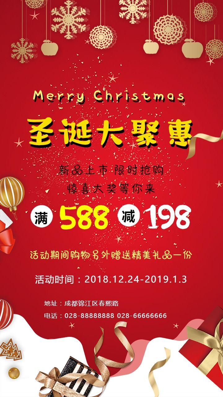 圣诞大聚惠圣诞节促销海报