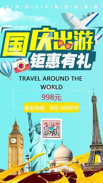 国庆出游季 十一黄金周旅行社促销活动