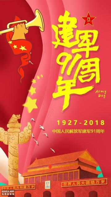 建军节91周年海报
