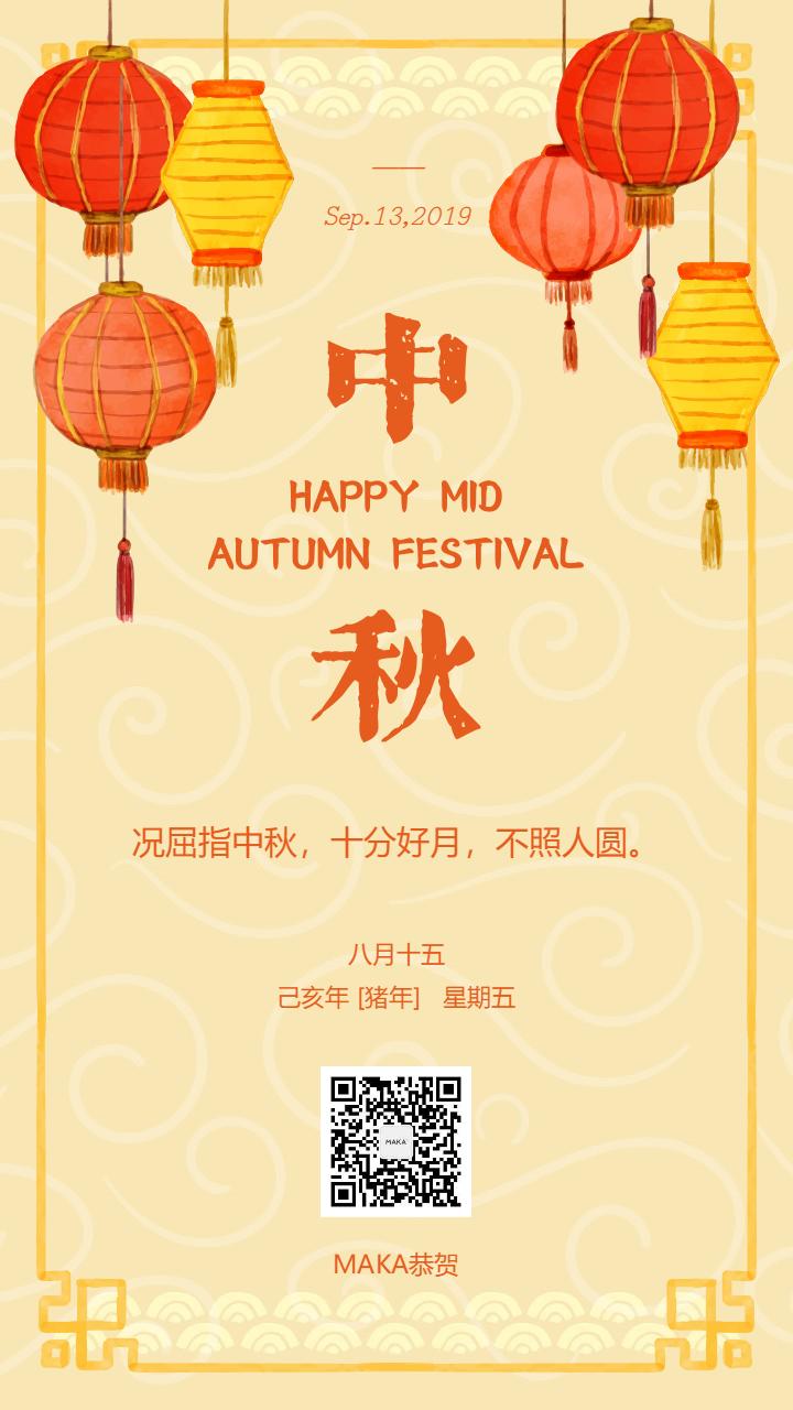 米色中式传统高端大气中秋节企业个人节日贺卡海报