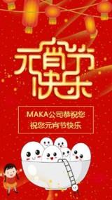 卡通手绘公司元宵节祝福贺卡 元宵节快乐宣传