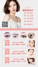 简约时尚韩式半永久促销宣传美容海报