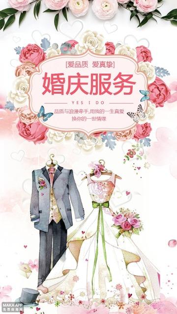 粉色浪漫唯美婚庆公司宣传促销海报
