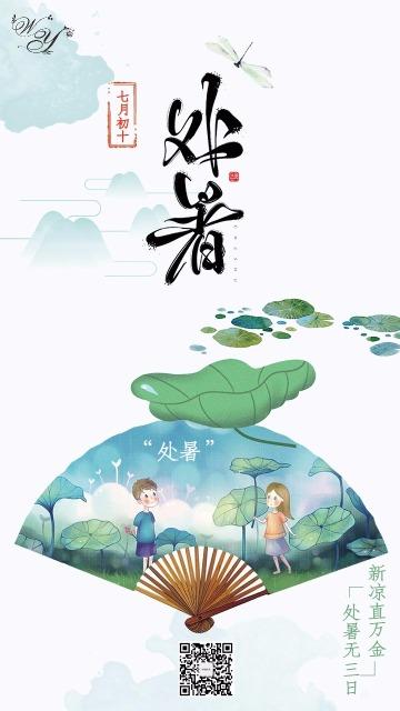 创意简约中国风处暑-二十四节气节日海报
