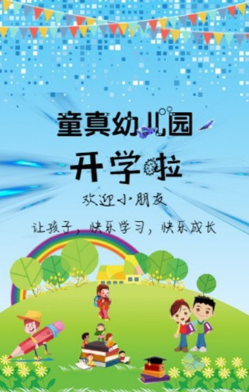 幼儿园  招生  幼儿园招生 幼儿园新学期招生 暑假兴趣班招生 暑假培训班招生