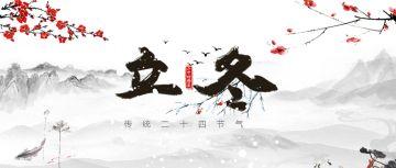 立冬传统节气日签白色手机海报