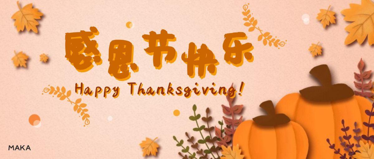 手绘风橘色南瓜感恩节新媒体公众号首图