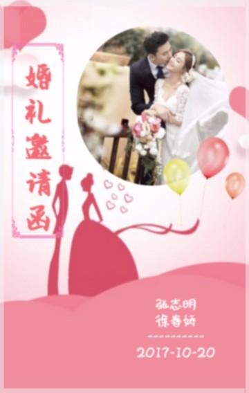 婚礼、婚礼请柬、婚礼邀请函、婚礼准备