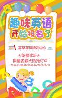 趣味英语少儿英语培训卡通风彩虹色背景招生宣传H5模板