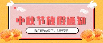 手绘风中秋节放假通知公众号首图