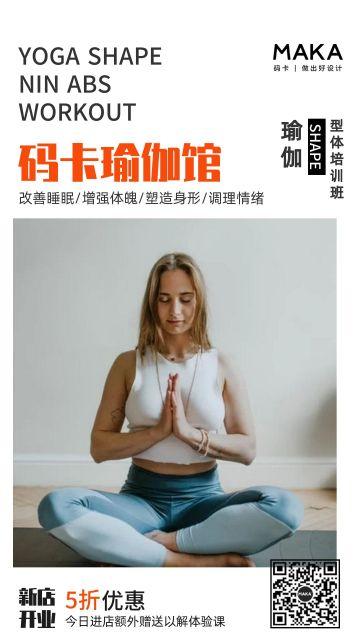 简约灰色风格之瑜伽馆培训课程开业优惠宣传海报设计