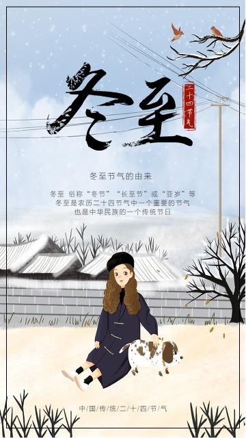 蓝色清新卡通手绘冬至节气日日签手机海报