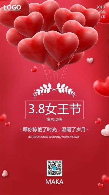 红色三八妇女节女王节爱心气球祝福海报日签