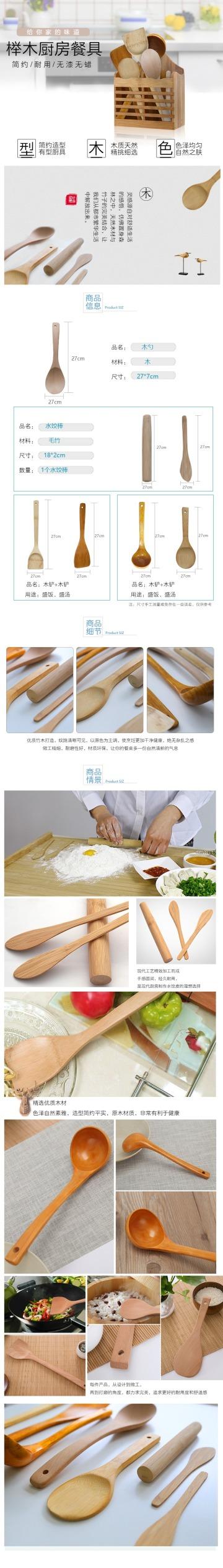 清新简约百货零货家居生活木制餐具促销电商详情页