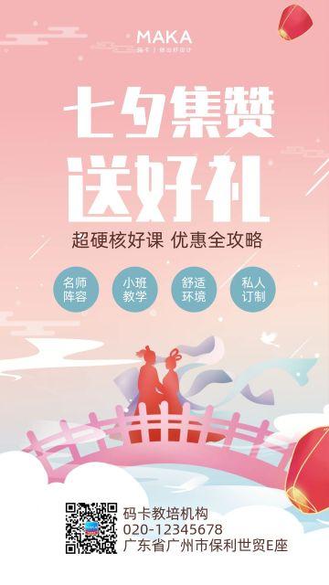 粉色七夕卡通情人节教育培训海报