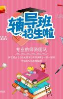 中小学寒暑假辅导班兴趣班招生宣传通用模板