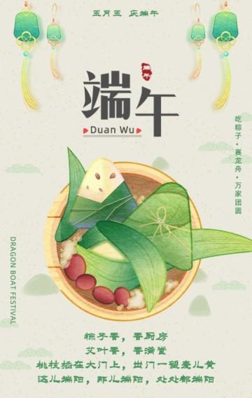 绿色清新插画设计风格中国传统节日端午节习俗宣传H5