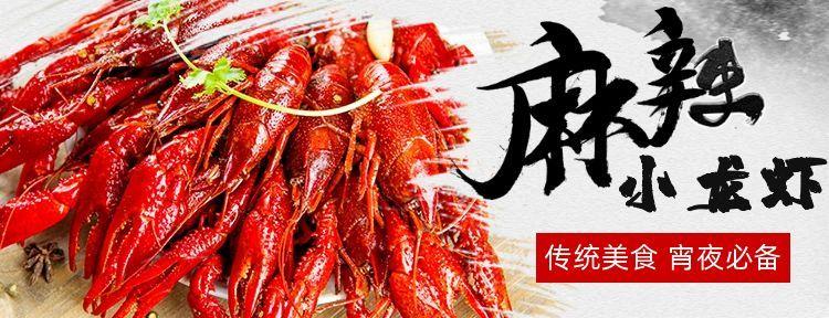 宵夜美食 美团外卖 麻辣小龙虾 店招
